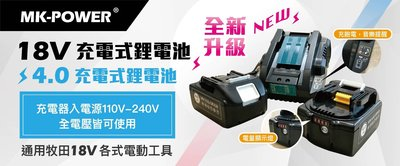 WIN五金電動工具電池組 可通用牧田18V電動工具與MK-POWER 充電器也可以通用 無刷電動工具 電鑽 起子機