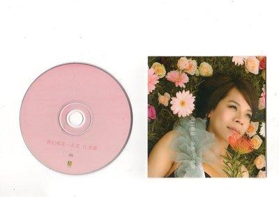 江美琪  Maggie Chiang   種子音樂  宣傳單曲 CD (我們都是一朵花)  2008