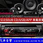 通豪汽車音響 Pioneer DEH- S1150UB CD/ MP3/ ...