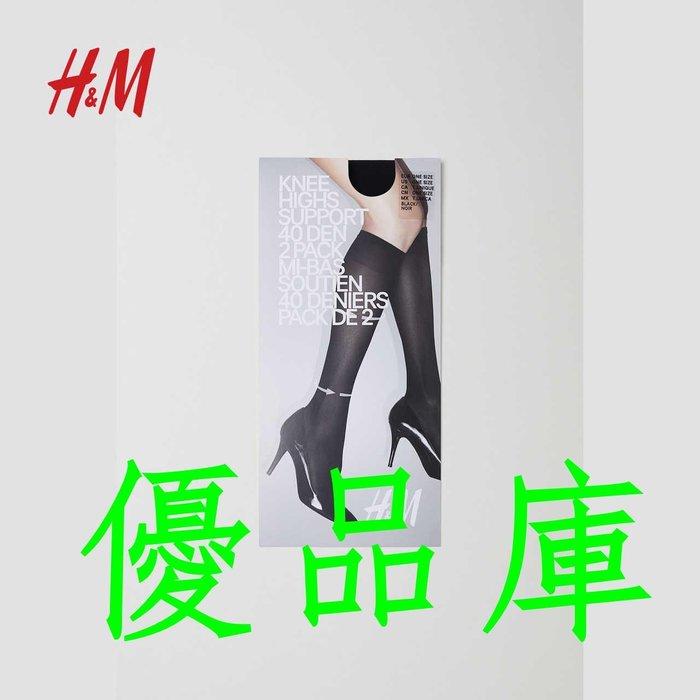 優品庫2019專柜正品牌H&M女裝女士襪子新款 2對裝40旦塑性及膝襪 HM064