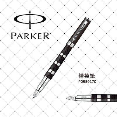 派克 PARKER INGENUITY 第五元素系列 精英霧黑銀環/L 筆 P0959170 商務 鋼筆 墨水 文青