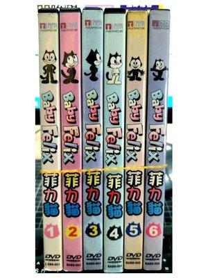 挖寶二手片-B05-007-正版DVD-動畫【菲力貓 01-06 全集】-套裝 國日語發音