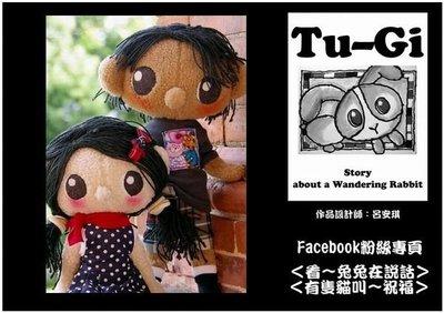 TU-GI創意設計~關節可動~限量專屬造型玩偶~情人節/婚禮對娃~專屬玩偶+情侶套組