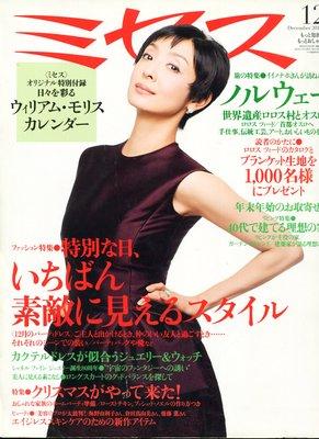 紅蘿蔔工作坊/日本婦女雜誌 ~ ミセス NO.696 (2012/12月) 9J