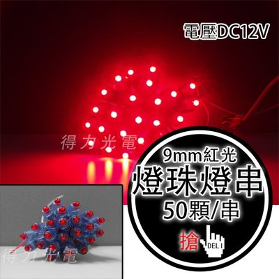 【得力光電】 9mm 燈珠 燈串 LED燈珠 電壓 12V DC12V 紅光 LED招牌燈珠 LED戶外燈珠 DIY招牌