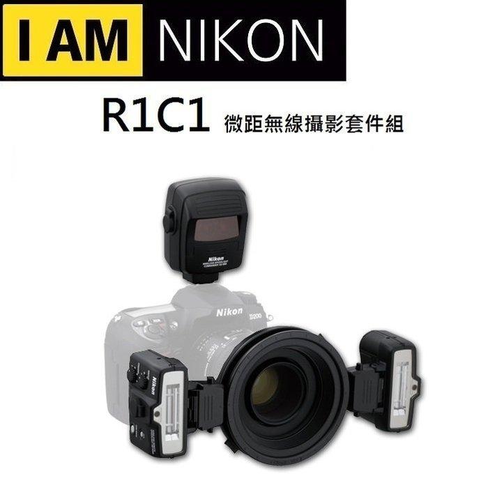 ((名揚數位)) Nikon Speedlight System R1C1 微距 無線 閃光燈 攝影套件組 公司貨