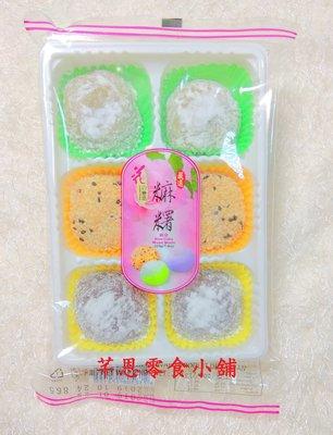 【芊恩零食小舖】麻糬 綜合米麻糬 (芋頭/芝麻/綠茶) 三種口味  6粒裝/盒 35元 古早味 拜拜