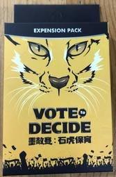 ☆快樂小屋☆ 墨敵賽:石虎擴充 Vote to Decide 繁體中文版 正版 台中桌游