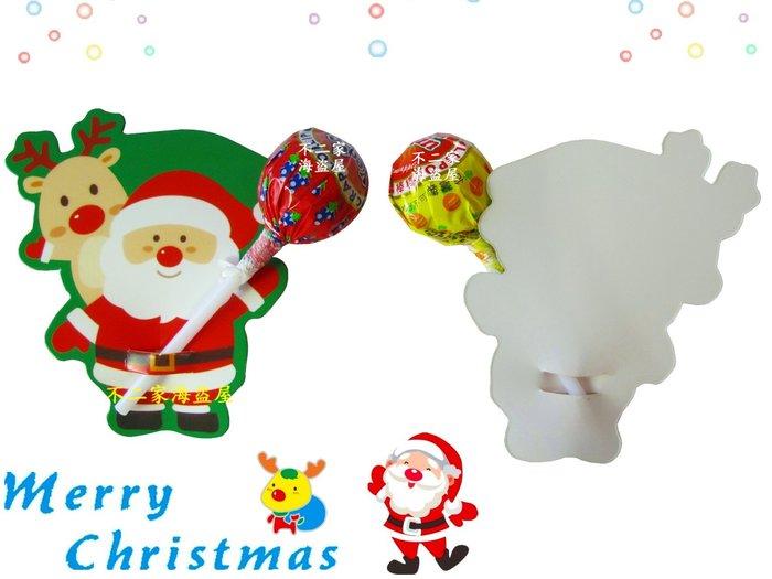 【不二家海盜屋】超取滿799元免運費-聖誕節 聖誕老公公麋鹿水果棒棒糖-每支10元-辦活動.糖果分享.交換禮物-卡片A2