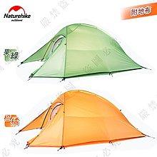 【露營趣】送地布 NatureHike NH15T002-T 鋁合金云尚二人帳篷 登山帳篷 露營帳篷