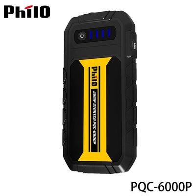 【MR3C】含稅免運 飛樂Philo 6000mAh PQC-6000P QC 3.0快充 第三代 救車行動電源