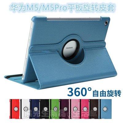 華為平板皮套 華為M5平板8.4英寸保護套網紅SHT-AL09/W09電腦皮套10.8英寸M5Pro創意旋轉CMR-W09/AL09可愛簡約防摔外殼輕薄