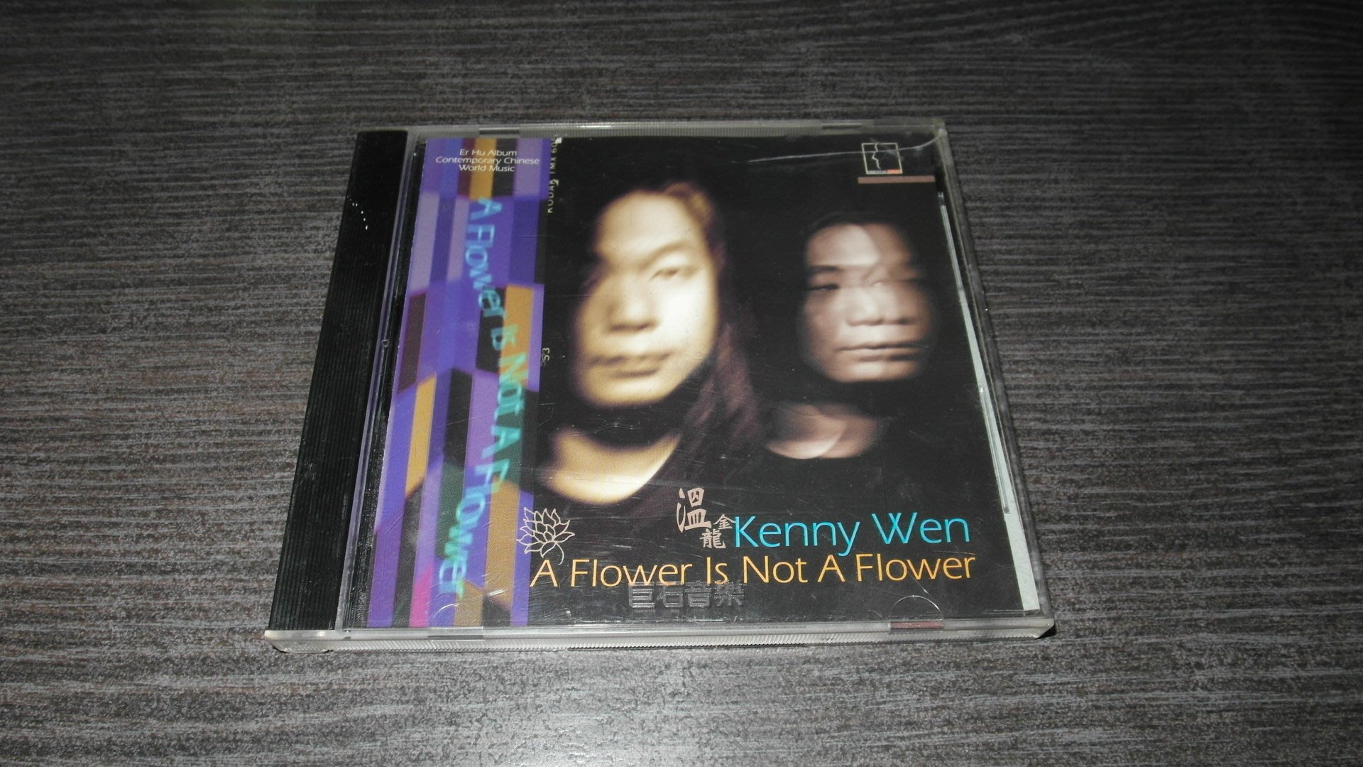 溫金龍 二胡演奏 古典 A Flower Is Not A Flower 無IFPI 有歌詞佳 原版CD片佳 出貨前會檢
