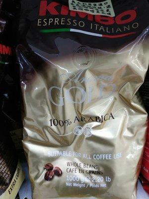 義大利Kimbo黃金香濃咖啡豆