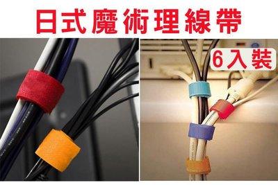 BO雜貨【SV1265】日式6個裝魔術收納整理帶理線帶  電線收納 電線集線