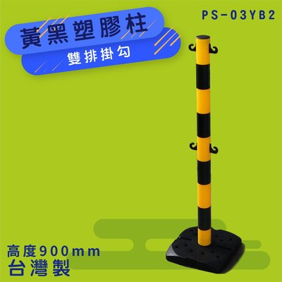 收納首選~PS-03YB2 塑膠欄柱 黑黃 雙排掛勾 高度900mm 停車場 圍欄 大樓 人行道 展覽