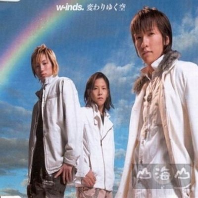 【出清價】多變的天空/w-inds---0520380