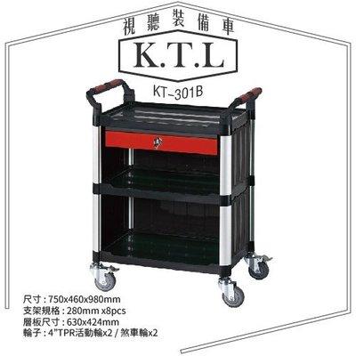 【勁媽媽】㍿ KT-301B《專業工具車》(黑色)整備車 小烏龜 工具車 工作車 載貨車 餐車