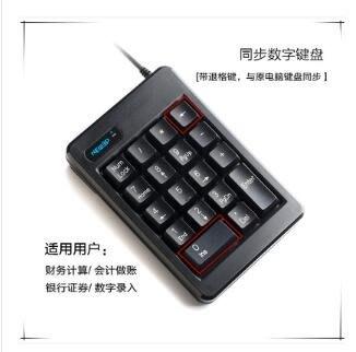 數字鍵盤免切換筆電外接小鍵盤財務會計銀行支持蘋果usb有線