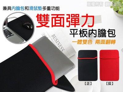 內膽包 防潑水 潛水布料 防震包 保護套 平板內膽包 滑鼠墊/ASUS ZenPad 10 (Z300CL)