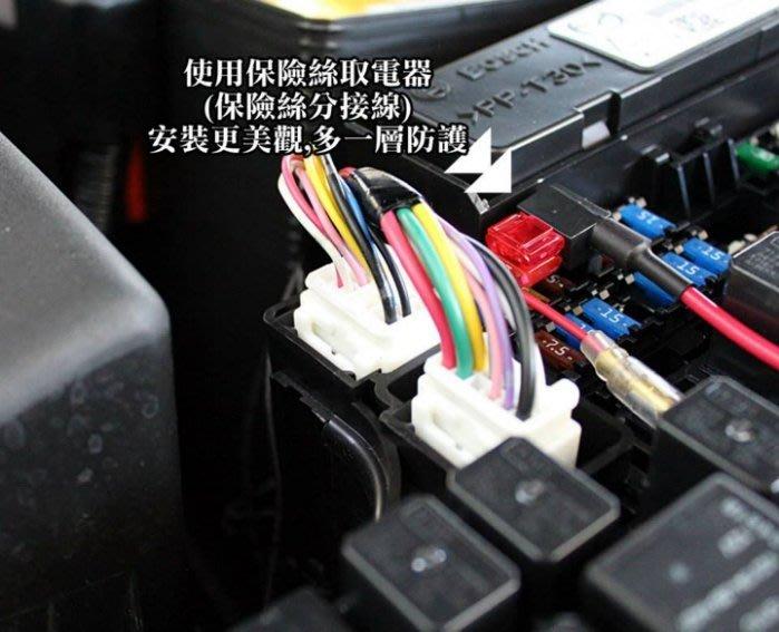 台中【阿勇的店】無損線路DIY改裝 保險絲盒ACC分接線組 中號/小號/迷你 超高品質取電器 外接正電轉接座 分電插座