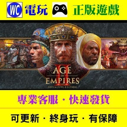 【WC】PC 世紀帝國2 決定版 繁中 AGE OF EMPIRES II: DEFINITIVE STEAM方案版