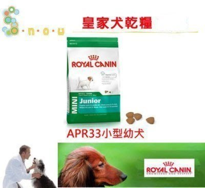 SNOW的家【現貨】【宅配免運】法國皇家 APR33 小型幼犬8kg(80070459