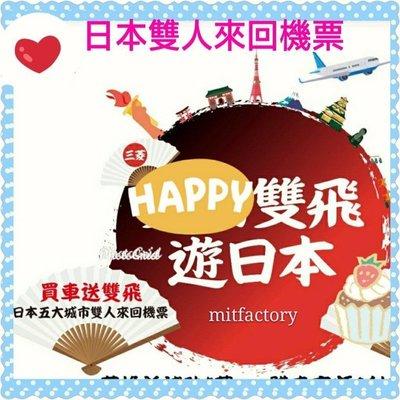 日本雙人來回機票(東京 大阪 名古屋 福岡 高松 皆可)日本機票 也可自由行  請詳閱簡介