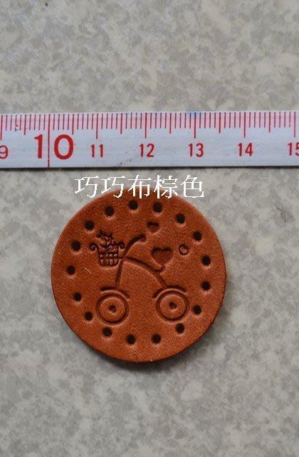 *巧巧布拼布屋*台灣製縫式~腳踏車真皮皮標-~自然風手作材料 / 裝飾材料 /棕色.咖啡色.本皮色..共3色~