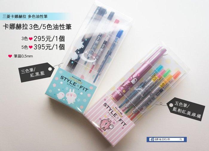 卡娜赫拉&三菱鉛筆款  0.5mm3色筆 295元/個(現貨)