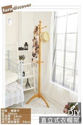 【furndiscover】直立式衣帽架/簡單實用/掛衣架/可參考IKEA KNIPPE衣帽架/特力屋/艾勒