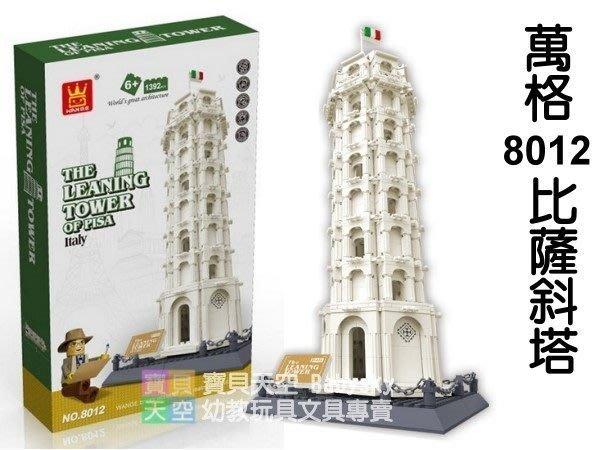 ◎寶貝天空◎【萬格 8012 比薩斜塔】1392PCS,著名建築系列,可與LEGO樂高積木組合玩