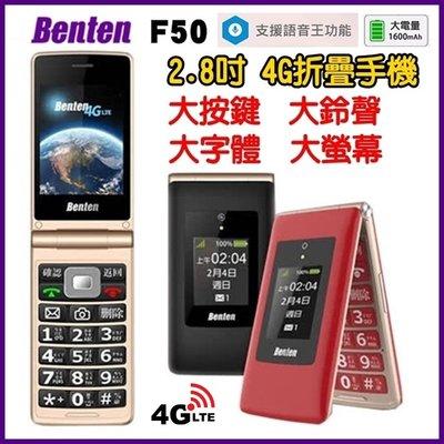 《網樂GO》Benten F50 2.8吋 大螢幕 4G 老人機 4G折疊手機 大字體 大鈴聲 WiFi熱點分享 語音王