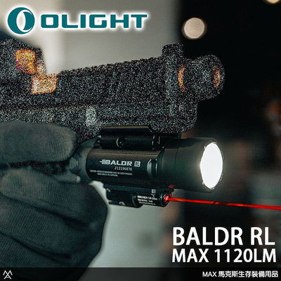 馬克斯 - Olight BALDR RL 戰術槍燈 / 紅外線瞄準 / 1120LM
