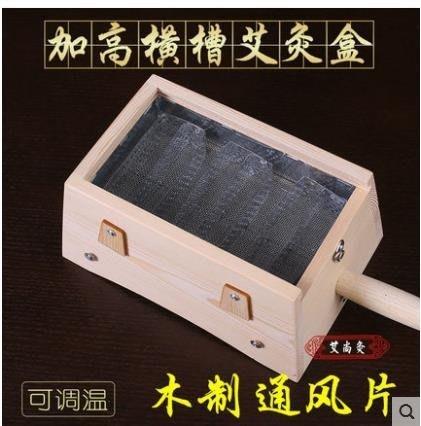 現貨/艾尚灸實木質6柱盒木制高六孔隨身溫炙儀器宮寒婦科家庭用式48SP5RL/ 最低促銷價