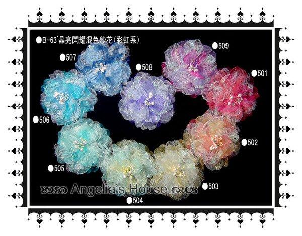 *Angelia*-【新娘飾品】B-63.晶亮閃耀混色紗花(27色)1朵120元