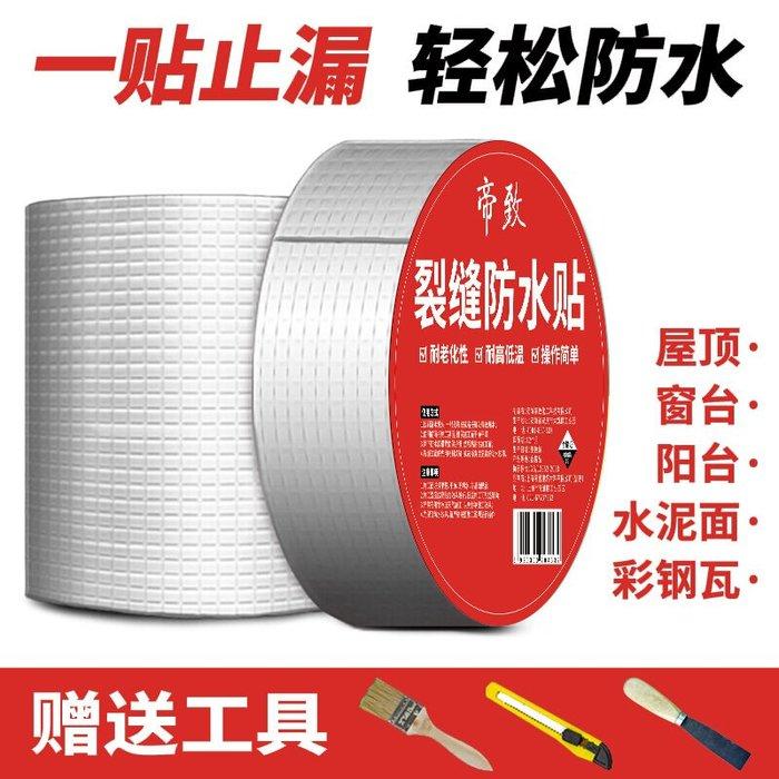 爆款熱賣-防水膠帶補漏強力樓房屋頂丁基水管卷材自粘防漏不漏貼放水補漏貼