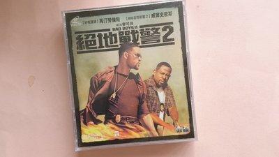 【鳳姐嚴選二手唱片】電影VCD:絕地戰警2 BAD BOYSⅡ