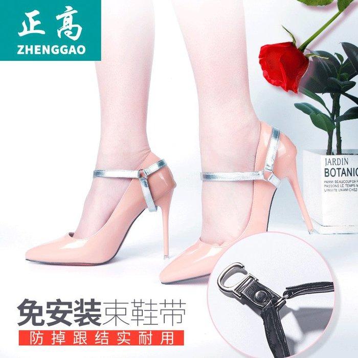 爆款熱銷-隱形繞腳脖子束鞋帶鞋鏈防止鞋不跟腳高跟鞋帶子防掉鞋扣帶女