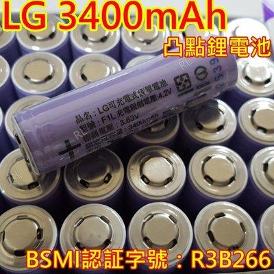 LG 3400mAh 18650凸點鋰電池 買2顆電池送收納盒 大容量18650凸點鋰電池 頭燈 手電筒