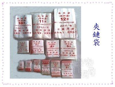 樂樂生活館10C【PE夾鍊袋 5號】台灣製 PE夾鏈袋 封口袋 分裝袋 保鮮袋 規格袋 分類袋 收納袋 夾鏈袋