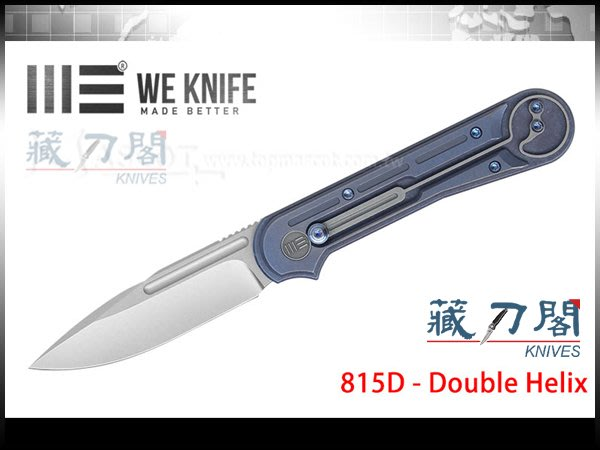 《藏刀閣》WE KNIFE-(Double Helix)雙螺旋鎖定藍色鈦柄折刀(石洗刃)