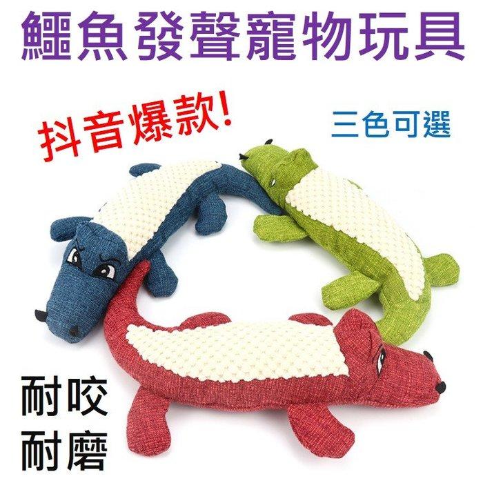 麻布拚絨鱷魚 寵物玩具 寵物用品