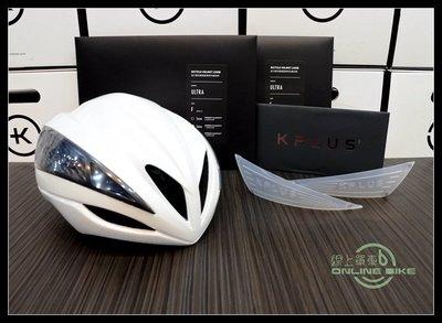 【online bike】線上單車 免運 KPLUS ULTRA 安全帽 白 / KASK MET POC MONTON