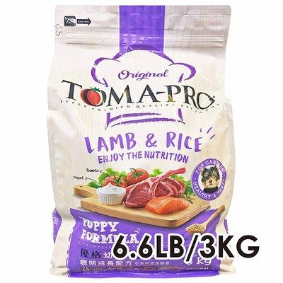✪第一便宜✪ TOMA-PRO 優格 幼犬 羊肉+米 聰明成長配方 犬飼料 狗飼料 犬糧 6.6LB/3KG
