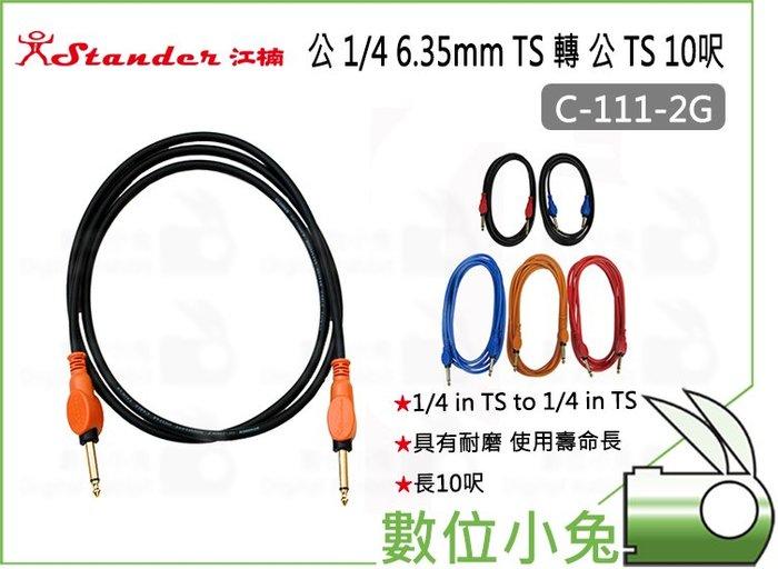 數位小兔【Stander C-111-2G 10呎 公 1/4 6.35mm TS 轉 公 TS】轉接線 隨機顏色