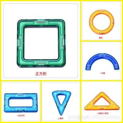 🍀木木家玩具🍀 現貨 磁力片組件包 組合配件 單片磁力片  散片 摩天輪 吊車組件 磁力積木拍賣磁性積木