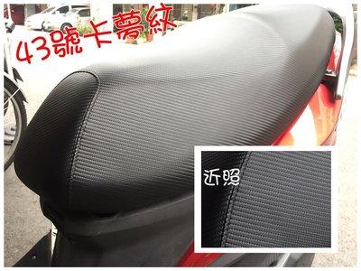 特色 椅套【誠都牌】【AE-22】椅墊換皮 訂製款 大型椅墊車款 下標處 GTR  勁豪 勁戰 like125 彪虎