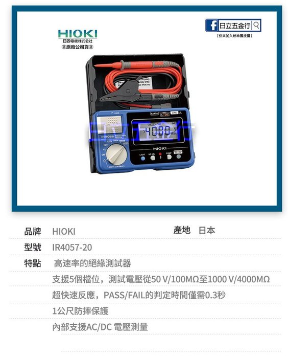 EJ工具 IR4057-20 日本製 HIOKI 五段式 數位型 高阻計 (絕緣電阻計) 唐和公司貨