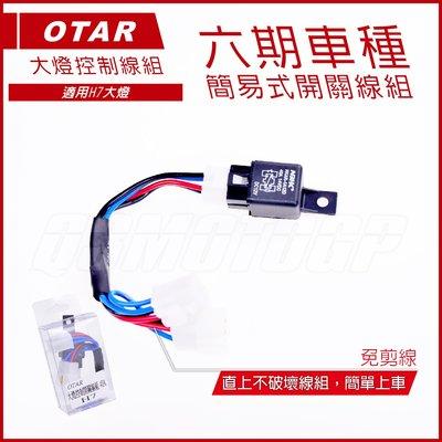 機車精品 OTAR 六期大燈線組 H7 大燈線組 開關控制線組 SMAX FORCE 雷霆S JETS